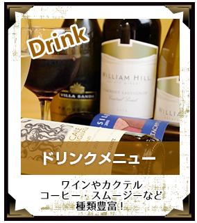 drink2