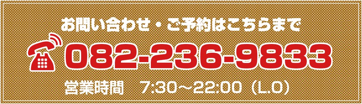 お問い合わせ先は 082-236-9833
